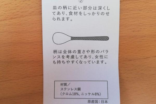 柳宗理カレースプーン説明