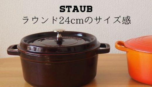 STAUB(ストウブ)鍋ラウンド24cmのサイズ感を写真で紹介
