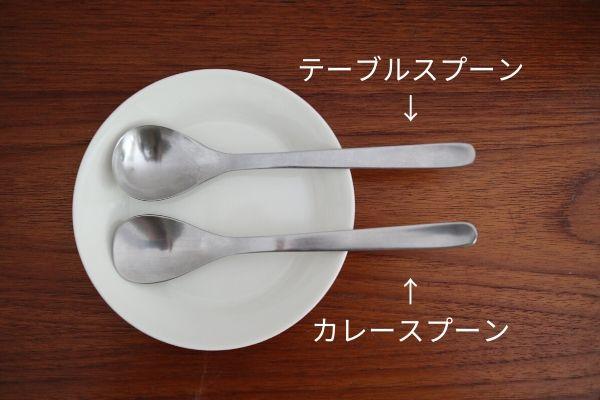 柳宗理カレースプーン