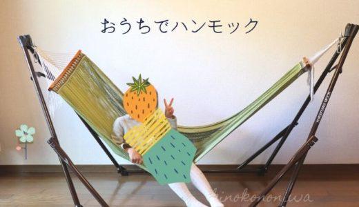 子供も喜ぶハンモック「ゆらふわモック」は折り畳みできて室内にもおすすめ!(口コミレビュー)
