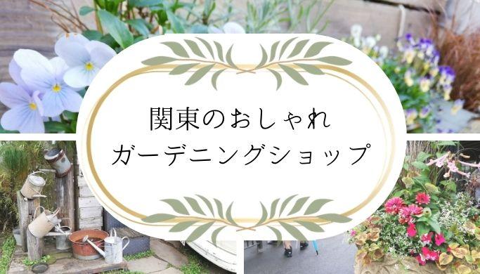 一度は行きたい!関東エリアのおしゃれなガーデニングショップ
