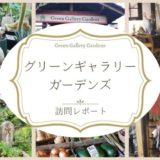 アンティーク家具も扱うおしゃれ園芸店グリーンギャラリーガーデンズへ行ってきた!