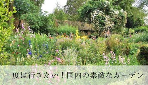 庭好きなら一度は行きたい!日本国内の素敵なガーデン