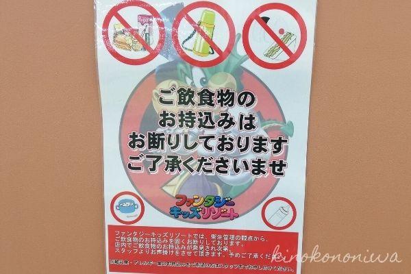 ファンタジーキッズリゾート飲食禁止