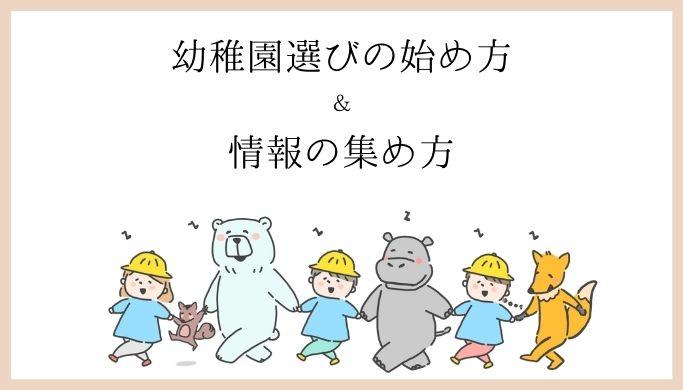 悩ましい幼稚園選びの始め方・情報の集め方(私の体験をご紹介)