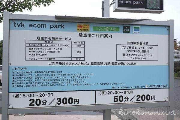横浜イングリッシュガーデン駐車料金