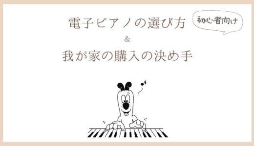 【初心者の電子ピアノの選び方】我が家は半年迷ってカワイを購入しました