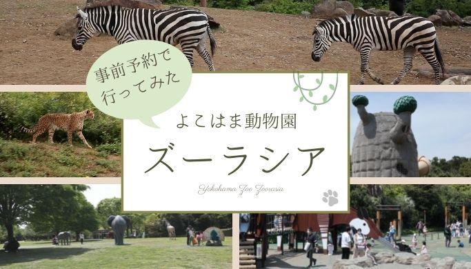 子連れで行く「よこはま動物園ズーラシア」園内のようすや混雑具合をレポート