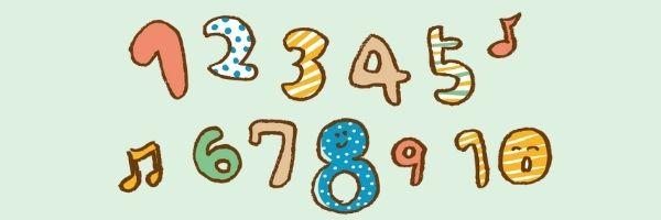 数字の勉強